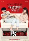 02월 13일 03시 00분 SUPER ACTION 방영 영화 '나의 PS파트너', 지성x김아중 주연