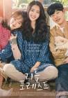 02월 14일 15시 20분 채널CGV 방영 영화 '리틀 포레스트', 김태리x류준열 주연