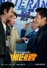 02월 18일 16시 40분 OCN 방영 영화 '베테랑', 황정민x유아인 주연
