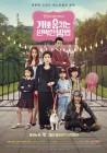 03월 22일 06시 10분 채널CGV 방영 영화 '개를 훔치는 완벽한 방법', 김혜자x이레 주연