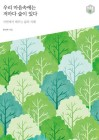 새해에 읽으면 좋을 환경도서 3권