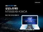 유니씨앤씨, 인텔 옵테인 메모리 탑재한 삼성노트북5 5% 추가할인 및 5종 사은품 증정 행사 개최