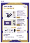 FC안양, 연간회원권 판매 카드형·티켓북으로 구분