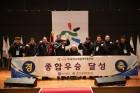'위풍당당' 道, 3년 만에 종합우승 탈환