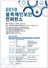 KISIA, '블록체인보안 컨퍼런스' 연다