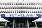 """박재완 전 장관 """"경남경제 살리기, 주력산업 고도화에 달렸다"""""""