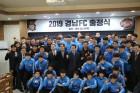 경남FC, 명문 도민구단 원년으로!