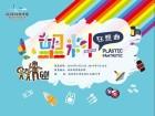 누누인베스트먼트X우한과학기술관, 중국서 플라스틱 판타스틱 전시회 열어
