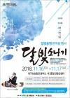 대구·광주 청년들의 교류와 소통의 장…달빛동맹 한마음행사 '2018 달빛소나기'