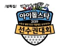 '2019 설특집 아육대' 8년 만에 SM-JYP-YG 전원 참석하며 역대급 라인업 완성!