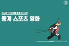 동계 스포츠 영화 BEST5