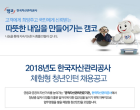 한국자산관리공사, 체험형 청년인턴 40명 채용···20일 접수마감
