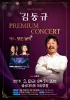 금산 빛낼 5대 특별 기획공연‥바리톤 김동규의 '어느 멋진 날에' 3월 8일 개최