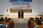 '우포따오기 하늘을 날다' 웅변대회 열려