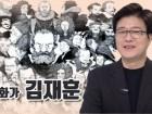 만화로 그린 과학자들…김재훈 만화가