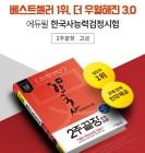 에듀윌 한국사능력검정시험 2주끝장 고급 교재 베스트셀러 1위 올라