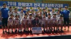 대전시티즌 U-12 U-11, 화랑대기 동반 3위