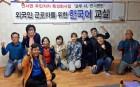 외국인 한국정착 돕는 한글교실 열렸다
