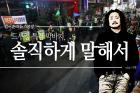 김어준 생각 - 허익범 특검과 보수 정당·언론의 행태