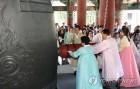 광복절 기념 독립유공자 후손 등 12명 보신각 타종 행사