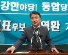 """김영환 """"손학규와 연대 없다. 연대는 유권자 우롱하는 얘기"""""""