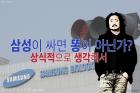 김어준 생각-삼성바이오로직스 상장폐지 여부, 상식적으로 생각합시다