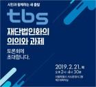 'tbs 재단법인화의 의의와 과제' 토론회 21일 개최