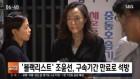 """'석방' 조윤선, 블랙리스트 실행 지시에 보였던 반응 """"꼭 이렇게까지 해야 하냐"""""""