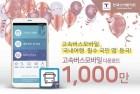 한국스마트카드, '고속버스모바일' 앱 다운로드 1000만 돌파
