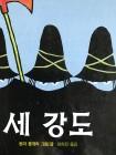 세 강도 -토미 웅게러, 그림과 글