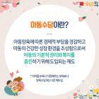 """광주 2300여 명 아동수당 누락 """"신청하세요"""""""