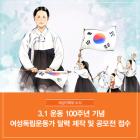 '3.1 운동 100주년 기념' 여성독립운동가 달력 제작