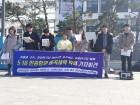 """광주·전남 대학생 """"5·18 망언 옹호 한국당 해체해야"""""""