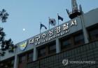'유아인 경조증' 발언 유명 정신과 의사, 환자 성폭행 혐의로 검찰에 송치