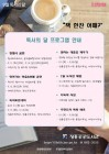 장흥공공도서관, 9월 독서의 달 행사 운영