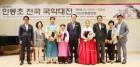 신안군, 2018 제20회 인동초 전국 국악대전 '성황'