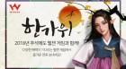 웹젠, 게임 7종 추석 연휴 맞이 이벤트 '풍성'