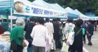 '여수특산물'~추석맞이 수도권 직거래장터서 '인기'