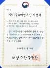 광양시, 섬진강 재첩잡이 손틀어업 국가중요어업유산 지정서 수여