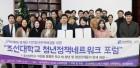 조선대, 지역청년문제해결을 위한 청년정책네트워크 포럼 개최