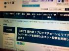 스위스부터 일본까지 블록체인 기반 투표 실험 잇따라