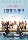 '맘마미아!2', '목격자'·'신과함께2' 예매율 제치고 장기 흥행 돌입…뮤지컬 영화 新 역사 쓴다