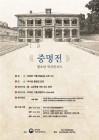 '을사늑약' 현장에서 배우는 '대한제국' 이야기