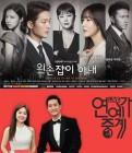 '왼손잡이 아내'·'연예가중계' 오늘 결방, 한국-볼리비아 축구 경기 KBS2 중계