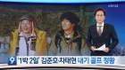 '차태현 내기 골프' 보도한 KBS에 손가락질하면 안 되는 이유