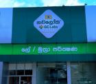 GC녹십자의료재단, 스리랑카 병원에 임상검사실 운영 컨설팅
