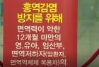 대구·경북 이어 경기서도 홍역 발생...홍역 예방접종 권고
