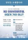 인터넷전문은행 미래는…국회서 내달 토론회 열려