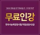 공인에듀, 2018 한국사능력검정시험∙직업상담사2급 무료인강 이벤트 개최