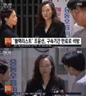 """'석방' 조윤선, 박근혜 블랙리스트 활용 지시 우려 """"꼭 이렇게까지 해야 하냐"""""""